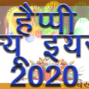 #51 स्वागत (welcome) 2020