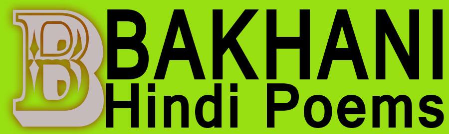 bakhani logo green
